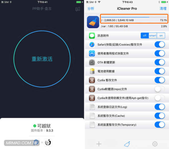 iOS9-jb-Applications-free-5