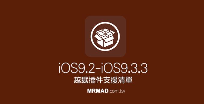iOS9.2-iOS9.3.3-cydia-tweak