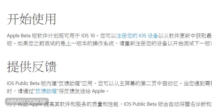 ios10-macos-public-beta-cover-4