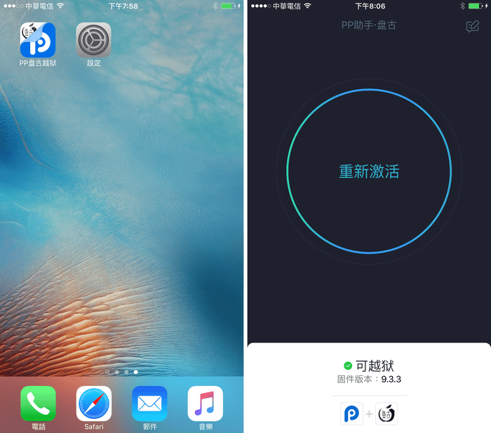 ios9-pangu-jb-reactivate-1