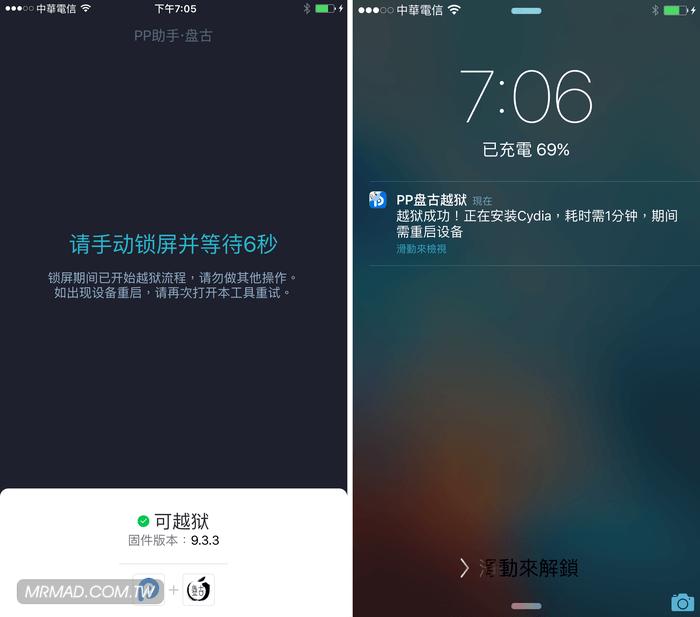 pangu-jb-iOS9.3.3-12