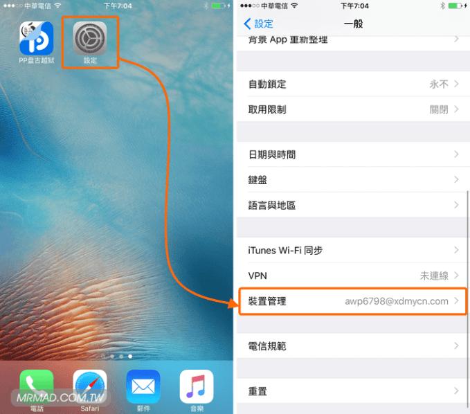 pangu-jb-iOS9.3.3-9