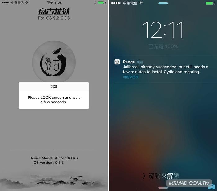 pangu-jb-iOS9.3.3-nopp-10