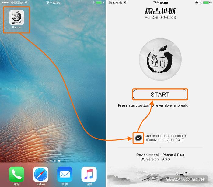 pangu-jb-iOS9.3.3-nopp-9a