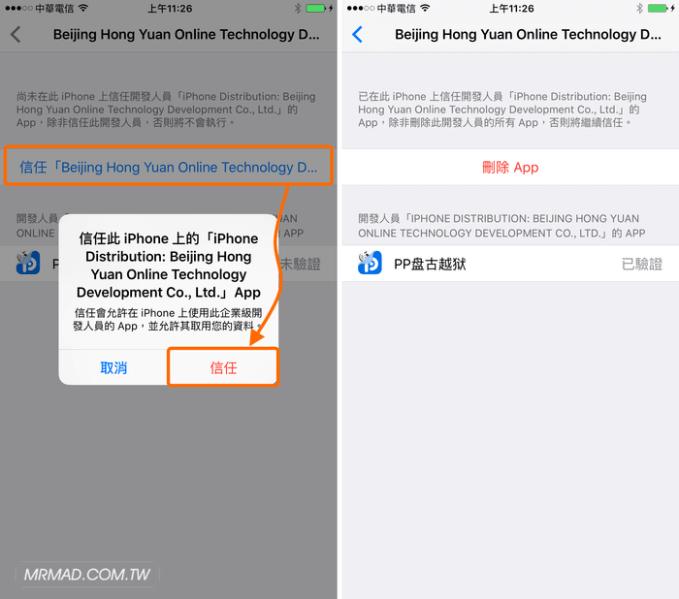 pangu-jb-iOS9.3.3-nopp-ifunbox-8
