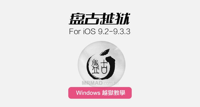 pangu-jb-iOS9.3.3-nopp-win-cover