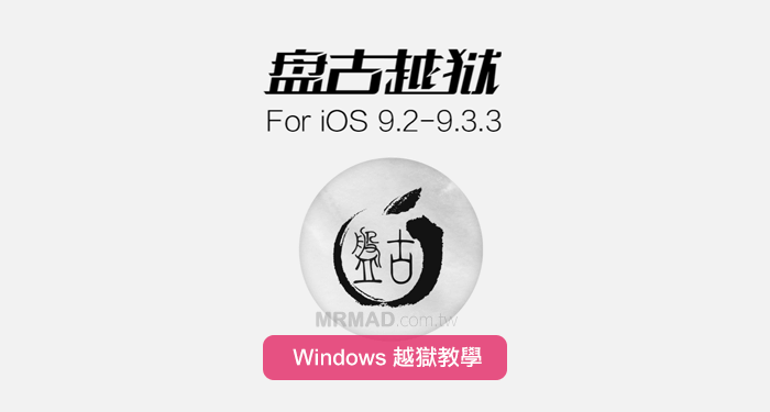 pangu-jb-iOS9.3.3-nopp-win-cover