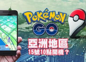 Pokémon GO亞洲地區15號10點開機?官方消息才是真實