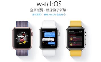 Apple官方網站已經更新iOS10、macOS Sierra、watchOS3中文介紹網頁