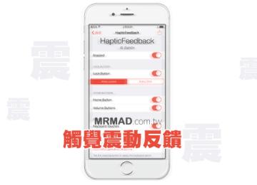 [Cydia for iOS9]「HapticFeedback」讓iPhone也能夠有觸覺震動反潰效果