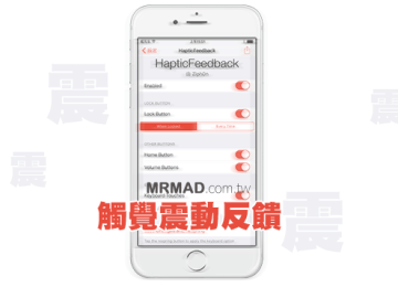 [Cydia for iOS]「HapticFeedback」讓iPhone也能夠有觸覺震動反潰效果