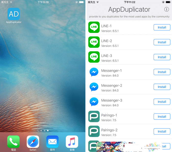 AppDuplicator-tweak-4