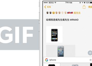 [Cydia for iOS]「AutoPaste」讓GIF輸入法工具達成自動貼上