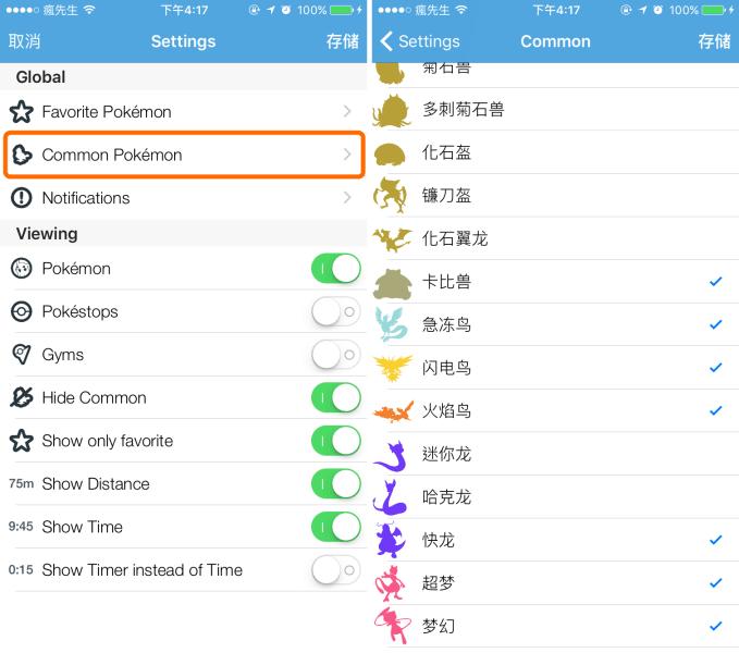 GoRadar-app-3