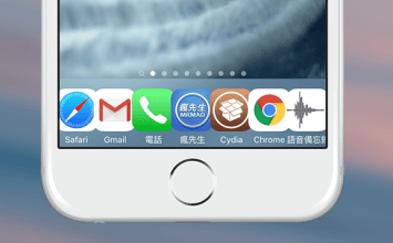[Cydia for iOS]Infinidock讓DOCK增加無限APP數量(含中文化)