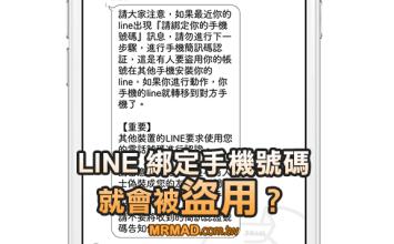 LINE綁定手機號碼就會被盜用?謠言沒這回事