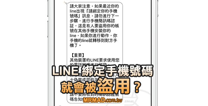 LINE-Embezzle-cover