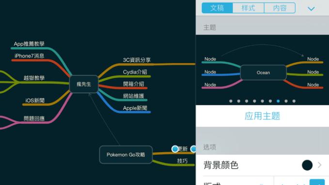MindNode-app-6