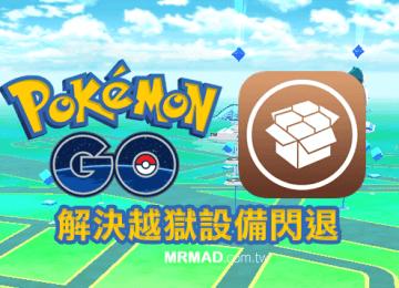[Cydia for iOS]Pokemon Go越獄用戶專用!「Poke Patch for Pokemon Go!」避免偵測造成閃退或無顯示補給站