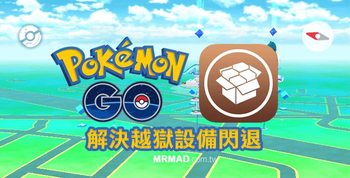 Poke Patch for Pokemon Go-tweak-cover