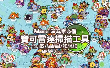 快準確找Pokemon!透過Poke Radar寶可雷達掃描工具 for iOS、Android、網頁