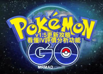 Pokemon Go攻略:搶先瞭解v1.5更新內容!教你看的懂最新IV評價分析功能