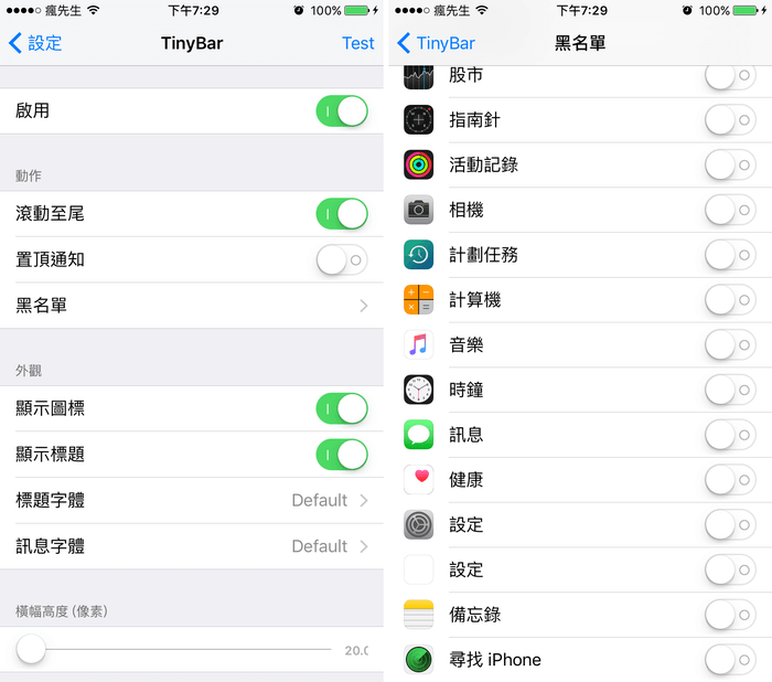 TinyBar-tweak-5