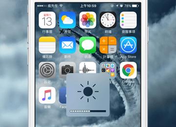 [Cydia for iOS9] VolBright 能透過音量鍵也能夠調整螢幕亮度
