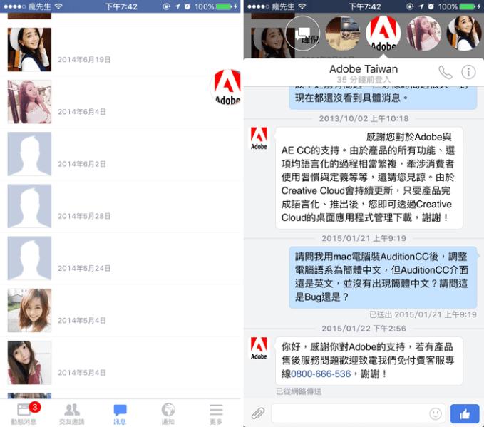 facebook-Bubble-chat-2