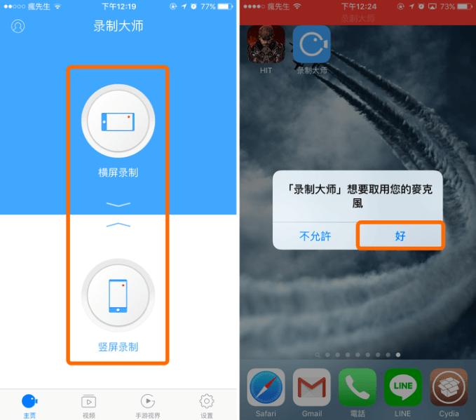 master-record-app-1