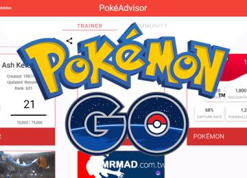 Pokemon GO攻略:透過Pokeadvisor讓你秒知所有神奇寶貝IV正確數值