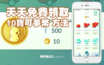 Pokemon Go攻略:免花錢也能領PokeCoins寶可夢金幣方法