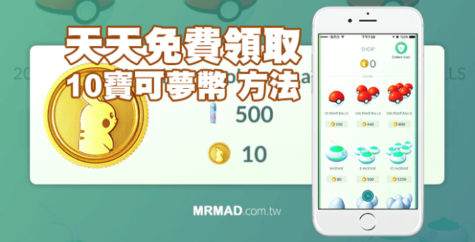 pokemon-go-earn-pokecoins-cover