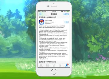 Pokemon Go 推出 v1.3.0更新!加入省電模式與角色改名