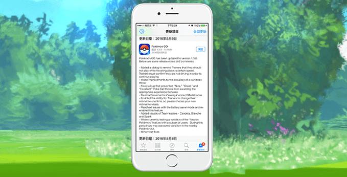 pokemongo-v1.3.0-cover