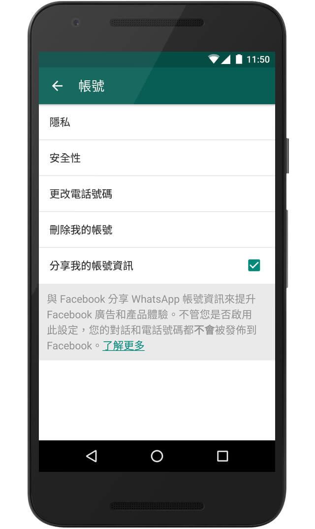 whatsapp-facebook-2