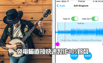 [Cydia for iOS必裝]鈴聲製作神器Easy Ringtone免電腦快速製作iPhone鈴聲