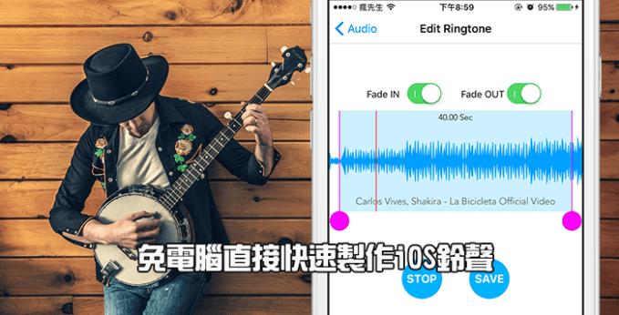 Easy Ringtone-tweak-cover