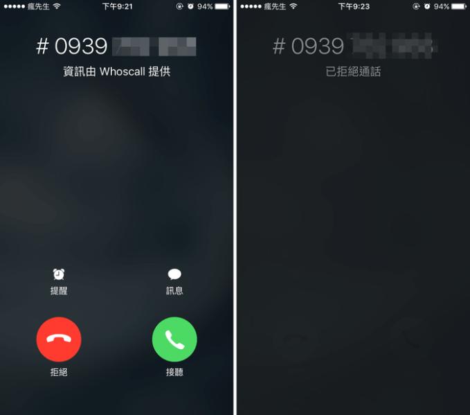 instant-caller-id-for-whoscall-tweak-4