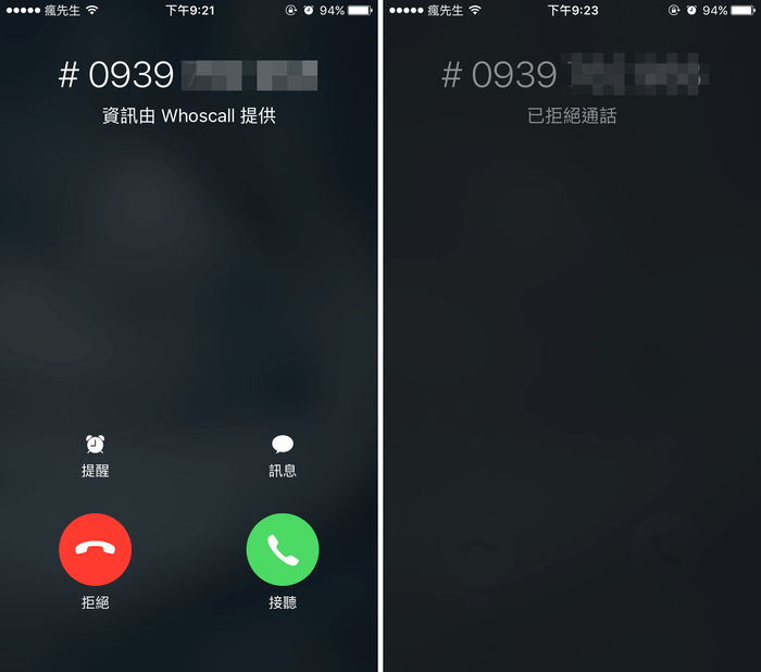 instant-caller-id-for-whoscall-tweak-4