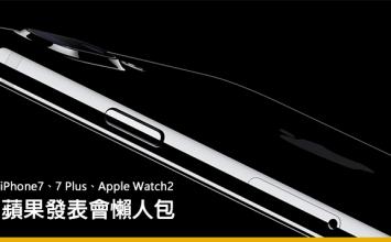 2016.9.7蘋果秋季發表會懶人包!iPhone 7、7 Plus、Apple Watch 2重點總整理