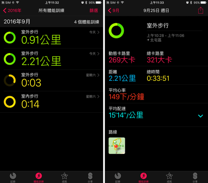 apple-watch2-gps-2