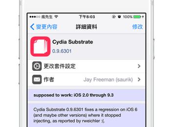Cydia Substrate最新v0.9.6301更新!修正iOS6錯誤