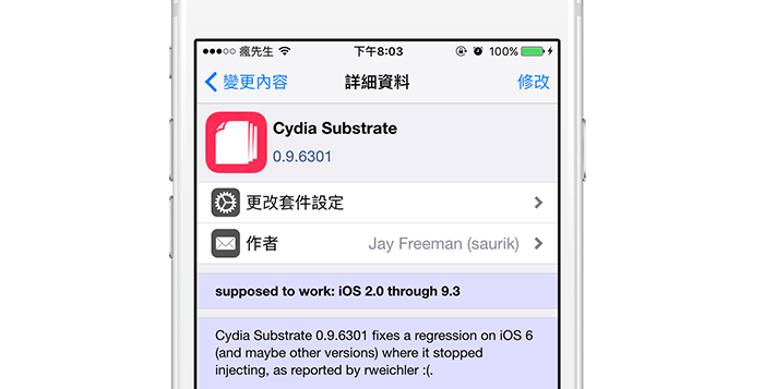 cydia-substrate-updated-fix-ios6-bug