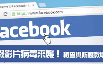 防止 Facebook 假影片病毒感染,趕緊檢查與設定預防技巧教學