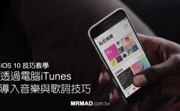 [iOS10教學]透過iTunes將音樂同步至iOS10上與新增音樂歌詞技巧