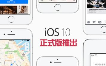 iOS 10 正式版推出更新!完整收錄最新更新功能一覽