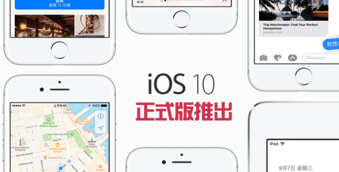 ios10-official-0914