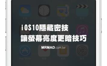 [iOS10教學]iOS10隱藏密技:可讓螢幕亮度變的更暗再暗技巧