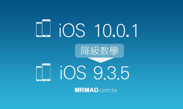 ios10-downgrade-ios9-cover